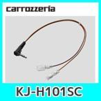 パイオニアステアリングリモコンケーブルKJ-H101SC(JUST FIT)