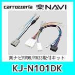 パイオニア楽ナビ取付キットKJ-N101DK(日産車、三菱車)200mmワイドメインユニットRW99/RW33用配線
