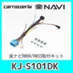パイオニア楽ナビ取付キットKJ-S101DK(スズキ車)200mmワイドメインユニットRW99/RW33用配線