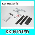 パイオニア/カロッツェリアKK-H101FDフリップダウンモニター用取付キット