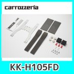 パイオニア/カロッツェリアKK-H105FDフリップダウンモニター用取付キット