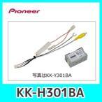 PIONEER KK-H301BA ホンダ車用純正バックカメラ接続アダプター