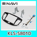 パイオニアナビラージサイズ取付キット KLS-S801D スズキワゴンR/ワゴンRスティングレー専用パネル、配線セット
