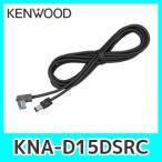 ケンウッドKNA-D15DSRC デンソー製 DSRC(ETC2.0対応)用ナビ接続ケーブル