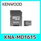 KENWOODケンウッドKNA-MD1615地図更新SDカード/MDV-Z700W/Z700/Z701W/Z701用