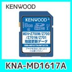 KENWOODケンウッドKNA-MD1617A 2017年4月発売最新版地図更新