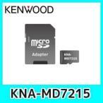 KENWOODケンウッドKNA-MD7215地図更新SDカード/MDV-727DT/626DT/525用