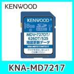 KENWOODケンウッドKNA-MD7217 2017年4月発売最新版地図更新