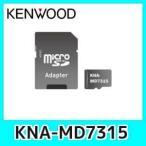 KENWOODケンウッドKNA-MD7315地図更新SDカード/MDV-L500/L300/L100/737DT/535DT/434DT/333/131用