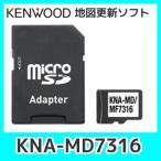 KENWOODケンウッドKNA-MD7316 2016年4月発売最新版地図更新
