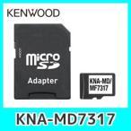 KENWOODケンウッドKNA-MD7317 2017年4月発売最新版地図更新