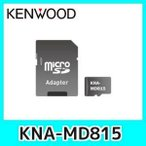 KENWOODケンウッドKNA-MD815地図更新SDカード/MDV-L502W/L502/L402/L401/L301/L201/X500/R700/X701W/X701用