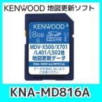 KENWOODケンウッドKNA-MD816A 2016年4月発売最新版地図更新