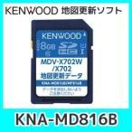KENWOODケンウッドKNA-MD816B 2016年4月発売最新版地図更新