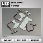 ショッピングBOX MAXWINマックスウィンLCR1-BOX01N-BOX車種別ルームランプセット