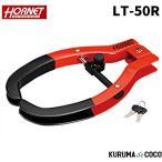 タイヤロックホーネットセキュリティ LT-50R ピンキングに強いディンプルキー採用。車両盗難対策に効果的