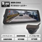 9.88インチ 液晶 デジタルルームミラー ドライブレコーダー ドラレコ 自動調光 バックカメラ付 前後同時録画 フルHD Gセンサー 広角170° MDR-C002
