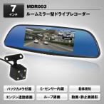 ショッピングドライブレコーダー MAXWIN MDR003 ドライブレコーダー ルームミラー型 前方 後方 同時録画 ドラレコ 7インチ液晶 フルHD バックカメラ バック連動 Gセンサー 12V 24V対応