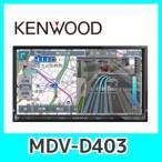 ケンウッドカーナビMDV-D403 Bluetooth内蔵ワンセグSDナビ