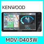 ケンウッドカーナビMDV-D403W Bluetooth内蔵ワンセグSDナビ