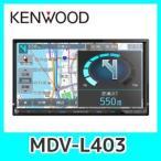 KENWOODケンウッドMDV-L403 7インチワンセグTV/DVD/USB/SDナビゲーション