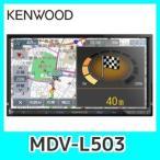 KENWOODケンウッドMDV-L503 4×4フルセグナビゲーション/DVD/USB/SD/音楽録音可能