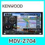 ケンウッド 彩速ナビ MDV-Z704フルセグ7インチワイドWVGA CD/DVD/USB/SD/HDMI/Bluetooth内蔵