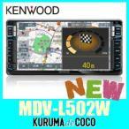 KENWOODケンウッドMDV-L502W 200ワイドパネル4×4地デジ/DVD/USB/SD AV ナビゲーション。音楽録音ができるフルセグナビ。