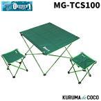 アウトドアテーブルチェアーセットZERO-ONE MG-TCS100アルミ製コンパクトセット