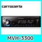 Carrozzeria カロッツェリア MVH-3300 USB/iPod/iPhone/AUX/FM/AM AVメインユニット