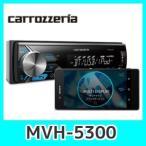 Carrozzeria カロッツェリア MVH-5300 USB/iPod/iPhone/Bluetooth/AUX/FM/AM AVメインユニット