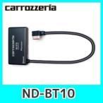 カロッツェリアND-BT10 Bluetoothユニット