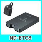 ショッピング本体 パイオニアナビ連動ETC本体ND-ETC8利用履歴を簡単確認。カロッツェリアナビ専用ETC