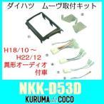 NITTO NKK-D53D ダイハツムーブ 175S/185S 異形オーディオ付車取付キット パネル+配線の専用キット