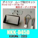 NITTO NKK-D45D ダイハツムーヴL150S/L152S/L160S異形オーディオ付車 パネル+配線セット