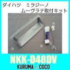 NITTO NKK-D48DV ダイハツミラジーノ/ムーヴラテ取付キット 1DINポケット部取付パネル+配線セット
