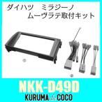 NITTO NKK-D49D ダイハツミラジーノ/ムーヴラテ異形オーディオ付車取付キット パネル/配線セット