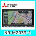 ワンセグメモリーナビ三菱電機NR-MZ033-1 DVDビデオ再生Bluetooth搭載SDナビ