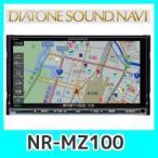 ショッピング三菱 三菱電機 NR-MZ100 オーディオナビシステム DIATONEサウンドナビ