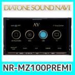 ショッピング三菱 三菱電機 NR-MZ100PREMI オーディオナビシステム DIATONEサウンドナビ