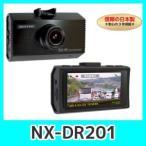 ショッピングドライブレコーダー ドライブレコーダー長時間録画NX-DR201エフアールシー日本製3年保証
