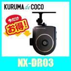 NEXTEC エフ・アール・シー NX-DR03、シリーズNO.1の人気モデルドライブレコーダー。連続録画が可能で車内防犯カメラとしても使用可能。