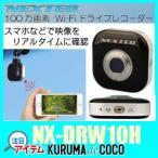 ショッピングドライブレコーダー NEXTEC NX-DRW10H Wi-Fiドライブレコーダー スマホでその場の映像を確認。100万画素CMOSセンサー高画質/超小型