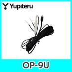 yupiteruユピテル電源直結コード OP-9U