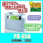 セルスター工業PD-650、ポータブル電源(最大出力350W)。レジャー用としても災害用でも、もしもの時にきっと役立つ。