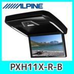 アルパインモニターPXH11X-R-B11.5型WXGA リアビジョンプラズマクラスター技術搭載 発売前予約