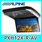 アルパインリアモニターPXH12X-R-AV12.8型WXGAリアビジョンアルファード/ヴェルファイア専用