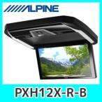 アルパインリアモニターPXH12X-R-B12.8型WXGA リアビジョンプラズマクラスター技術搭載