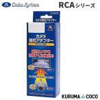 DateSystemデータシステムカメラ変換RCA018Hビュー切替対応。純正カメラを市販ナビで活用/コンパクト&省電力設計