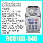 クラリオンRCB‐165‐540 AVナビ用リモコン 持ちやすく操作しやすい専用リモコン。